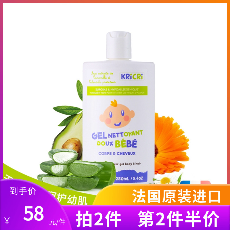 Kricri Baby Shampoo & Shower Gel 2 in 1 non silicone oil Baby Shampoo & care products imported from France