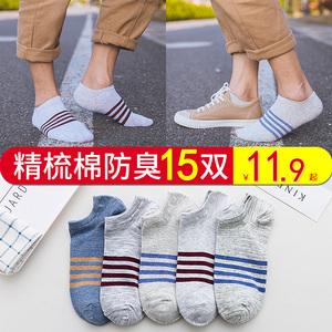领3元券购买纯棉防臭吸汗夏季短筒条纹长男短袜