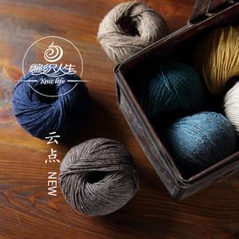【云点NEW】100%彩点羊毛毛线 TWEED粗花呢手编线毛衣围巾外套线