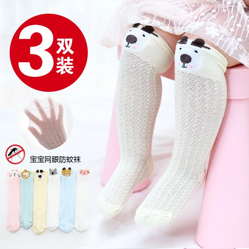 婴儿长筒袜纯棉夏季网眼过膝防蚊袜0-1-3岁新生儿童男孩宝宝袜子2