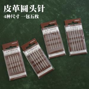 皮革圆头针5枚装  手工DIY工具皮革手缝针 适用于各款手缝线