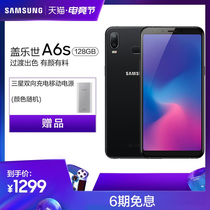 【6期免息】Samsung/三星 Galaxy A6s SM-G6200 6GB+128GB 官方正品 大视野全面屏 后置双摄 4G智能手机
