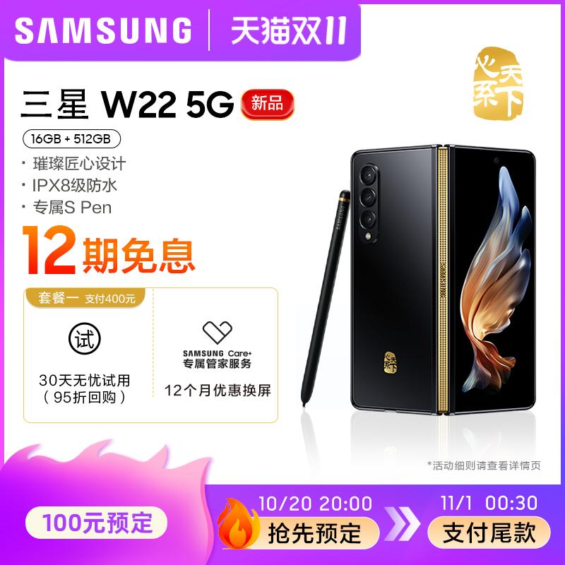 【12期免息】Samsung/三星心系天下W22 5G SM-W2022 全新游戏智能新款拍摄手机三星官方旗舰店官网正品
