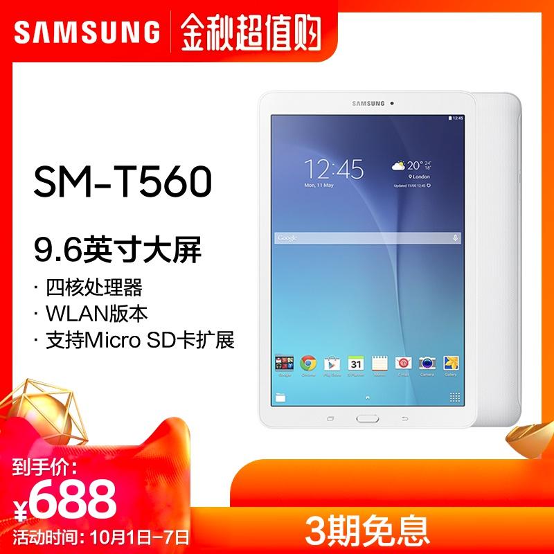 (用511元券)【3期免息 】Samsung/三星 SM-T560 Galaxy Tab E 9