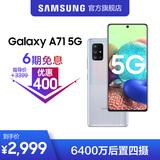 【优惠400元 6期免息】Samsung/三星 Galaxy A71 SM-A7160 5G三星全面屏智能 5G拍照手机正品6.7英寸