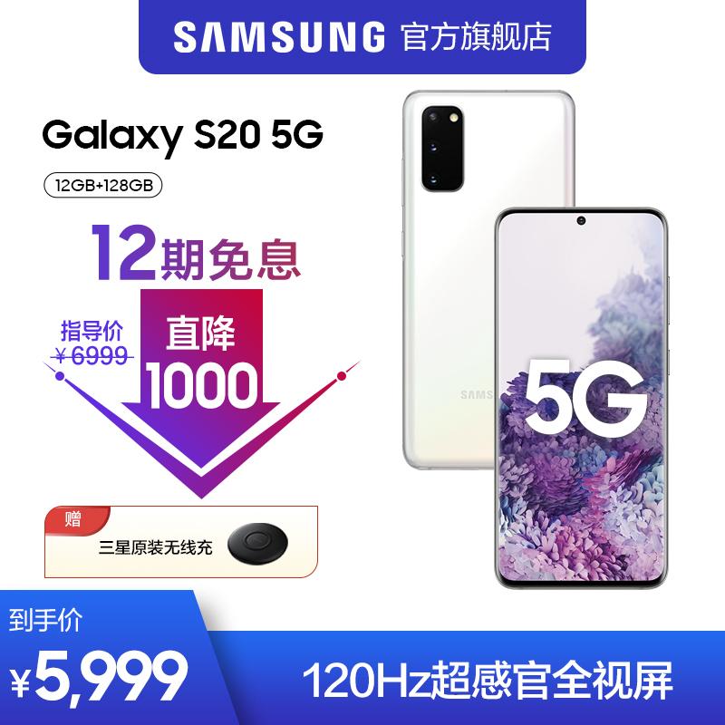 【12期免息 直降1000元】Samsung/三星 Galaxy S20 SM-G9810骁龙865官方120Hz智能5G双模拍照手机正品