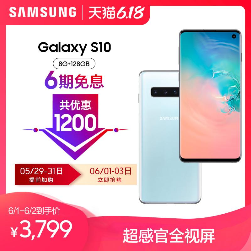 【6.1优惠1200元 6期免息】Samsung/三星Galaxy S10 SM-G9730骁龙855 4G游戏官方全面屏智能手机