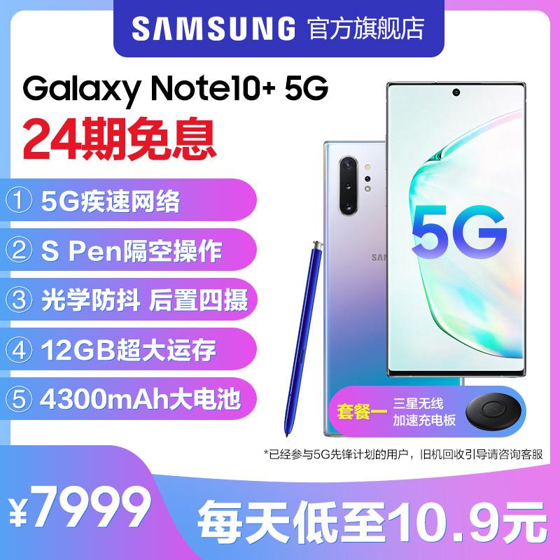 【24期免息 新品现货】Samsung/三星Galaxy Note10+SM-N9760 5G骁龙855防水SPen游戏智能拍照手机官方正品