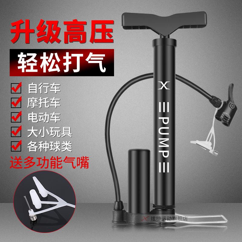 自行車打氣筒高壓家用迷你便攜電瓶車籃球汽車電動車單車配件汽筒