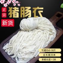 天然8路猪肠衣家用商用实惠装灌50斤自制灌香肠腊肠风干火腿肠皮