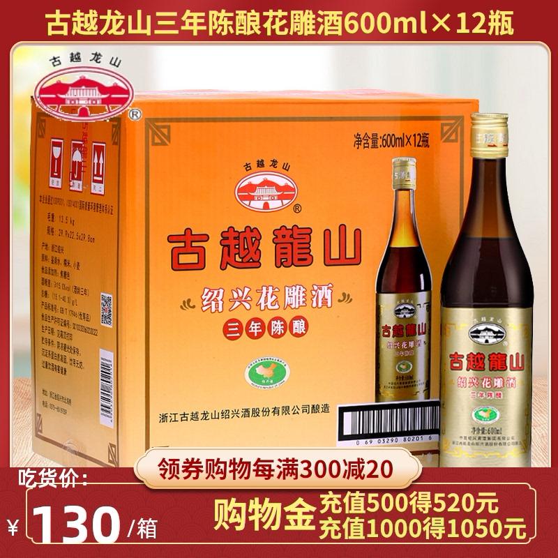 绍兴黄酒古越龙山三年陈酿花雕酒 料酒3年手工糯米老酒600ml*12瓶