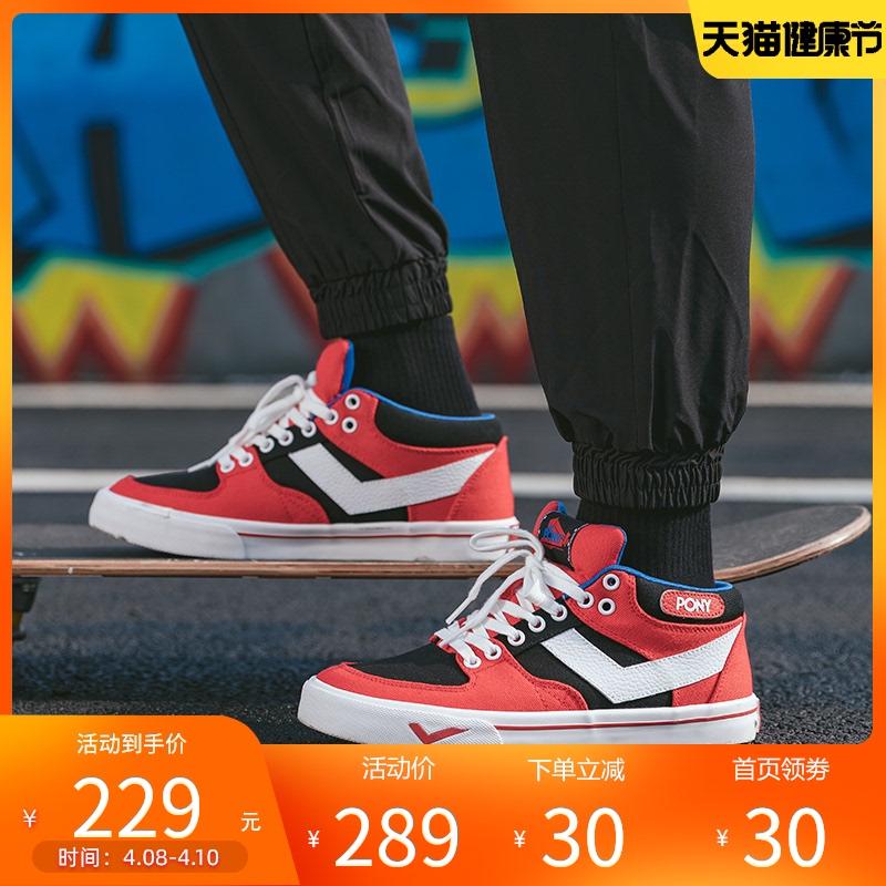 秒杀PONY波尼官方鞋男经典复古ATop滑板鞋休闲鞋运动鞋男93M1AT04