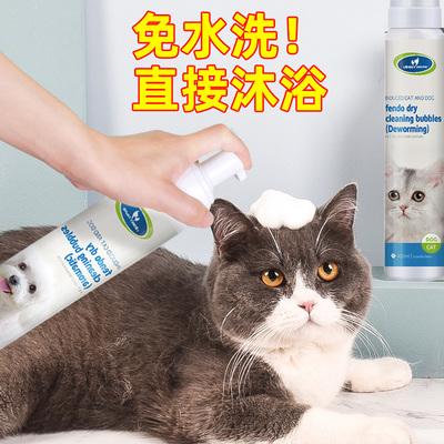 宠物干洗泡沫狗狗猫咪幼犬免洗除臭杀菌兔子干洗粉洗澡沐浴露用品