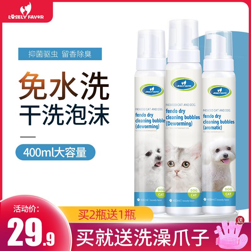 狗狗干洗粉 猫咪幼犬免水洗除臭除菌驱虫宠物沐浴露干洗泡沫用品