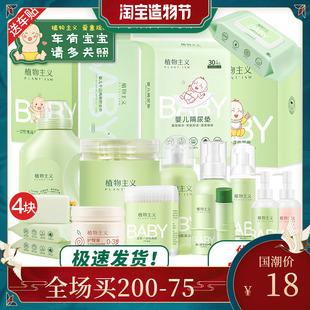 植物主义新生婴儿护理洗漱用品儿童洗护套装宝宝洗浴护肤品大礼盒