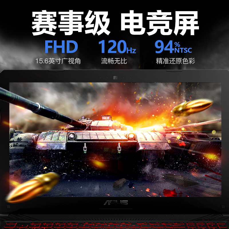 Asus/华硕 飞行堡垒 FX80GM8750星途 学生吃鸡游戏笔记本电脑8代I(非品牌)