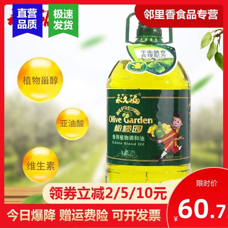 永久福5L橄榄食用调和油原香餐馆调味油箱装粮油热卖包邮。