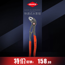 Knipex Kenny Parker Germany original imported pump pliers multi-function adjustable 10 inch pipe clamp