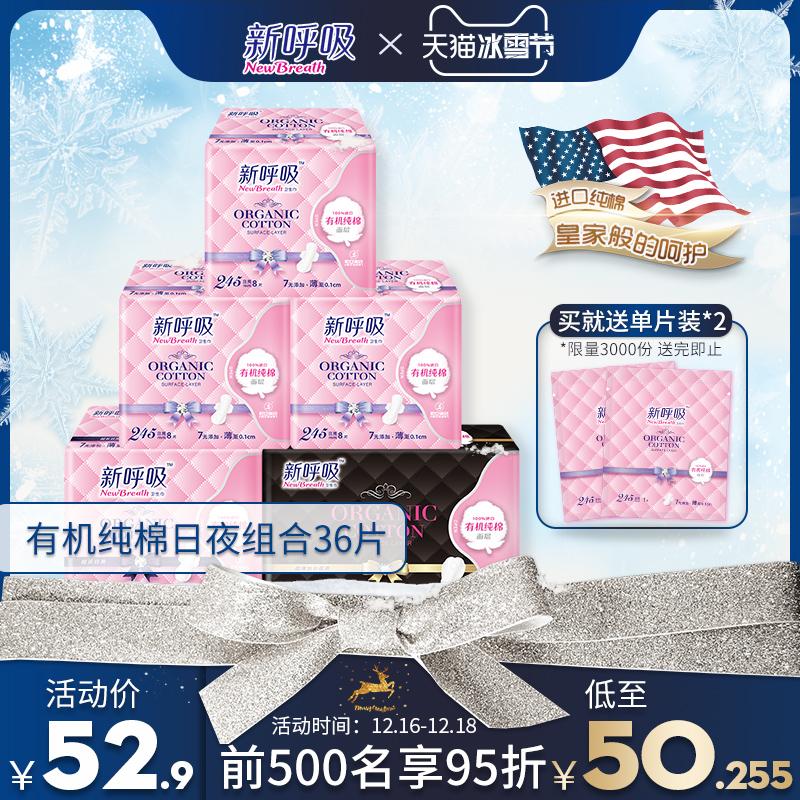 恒安新呼吸有机纯棉卫生巾超薄透气日夜组套5包36片 姨妈巾热销