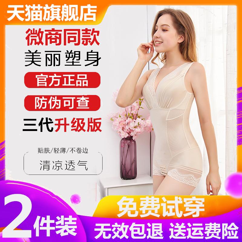 塑身衣夏季薄超薄产后束身衣收腹束腰美体塑形燃脂瘦身衣服正品店