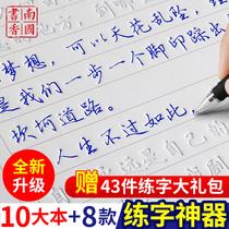 天练习小学生儿童初级临摹3-621年级衡水体英文字帖三年级英语同步练字帖四五六上册练字本硬笔书法神器速成