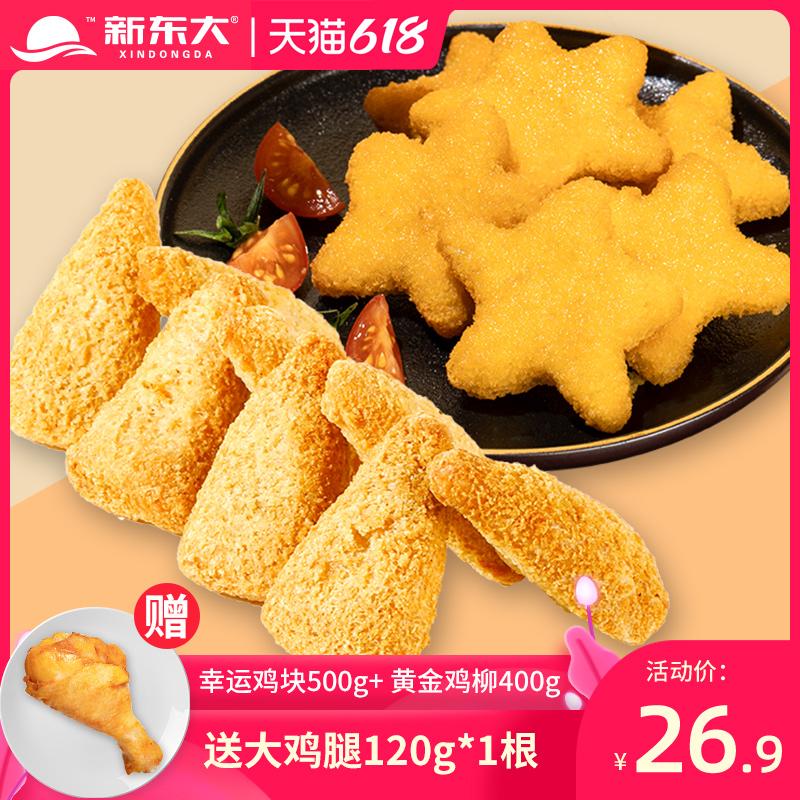 新东大无骨鸡柳星鸡块炸鸡桶鸡米花鸡胸肉生鲜冷冻半成品包邮900g