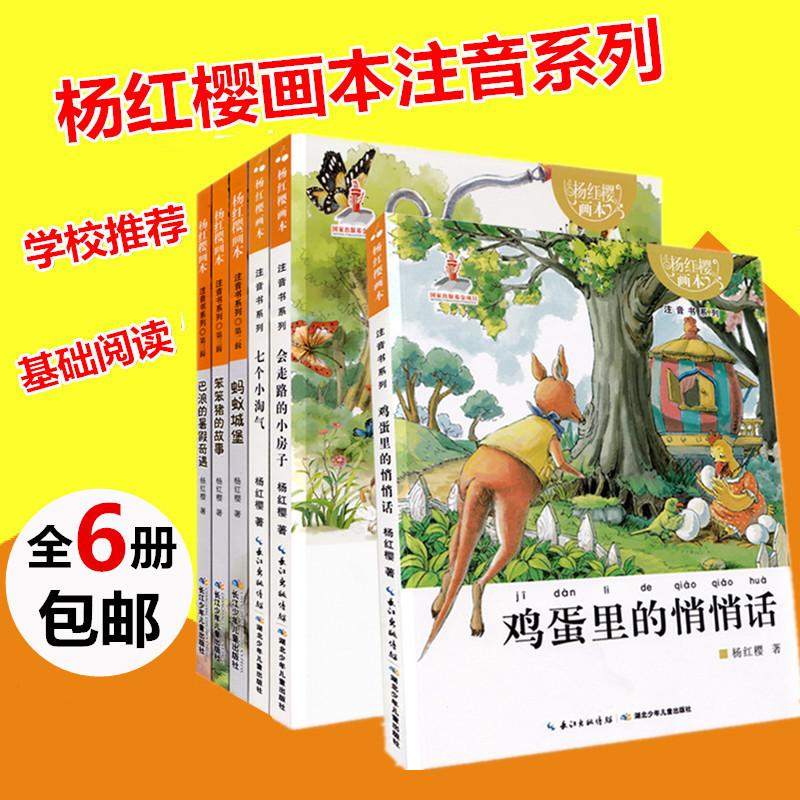 亲爱的笨笨猪注音版全套6册巴浪的暑假奇遇6-12周岁故事一年级二年级必读三小学生课外阅读书籍带拼音的儿童读物童话杨红樱系列书