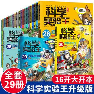 正版我的第一本科学漫画书 科学实验王1-26+28-30册全套29册 7-14岁青少年中小学生科学百科趣味漫画书锻炼创新能力课外儿童书籍