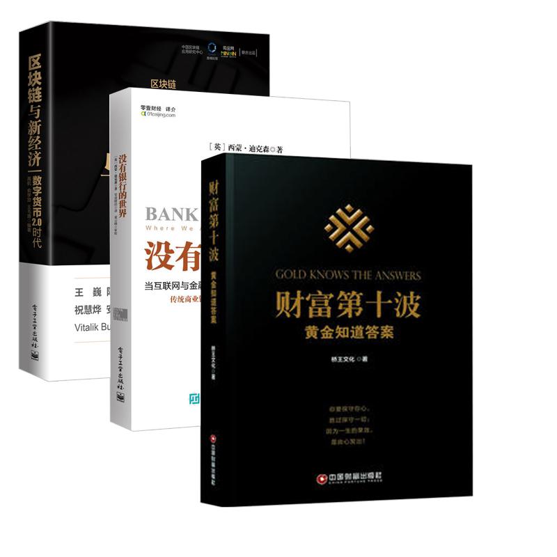【全3册】没有银行的世界+区块链与新经济 数字货币2.0时代+财富第十波 货币银行学书互联网经济改革第四次金融浪潮经济自由学书籍