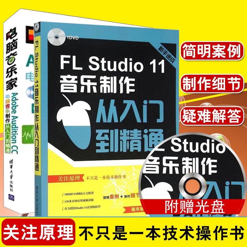 【全2册】FL Studio 11音乐制作从入门到精通+电脑音乐家 Adobe Audition CC电脑音乐制作从入门到精通音乐制作音频教材教程书籍
