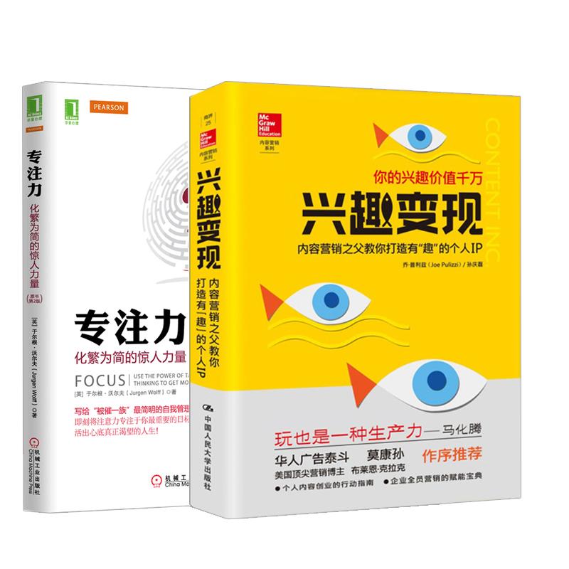"""【全2册】兴趣变现  内容营销之父教你打造有""""趣""""的个人IP+专注力 化繁为简的惊人力量简明的自我管理书心理学书成功励志书籍"""
