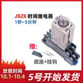 正泰JSZ6-2通电延时时间继电器h3y延迟通电控制直流220v24v12V秒S