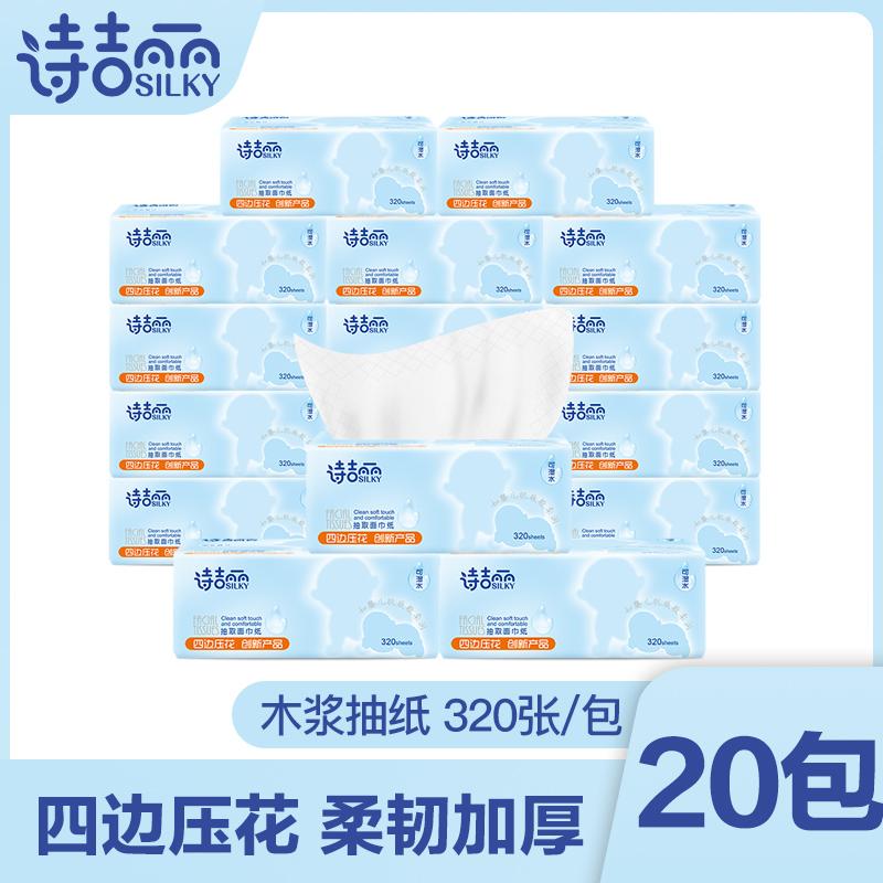 诗吉丽原木抽纸20包4层印花卫生纸实惠装可湿水纸巾母婴适用