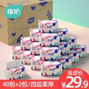 42包植护抽纸抽值手抽用整箱实惠装面巾卫生餐巾纸巾家用批发小包