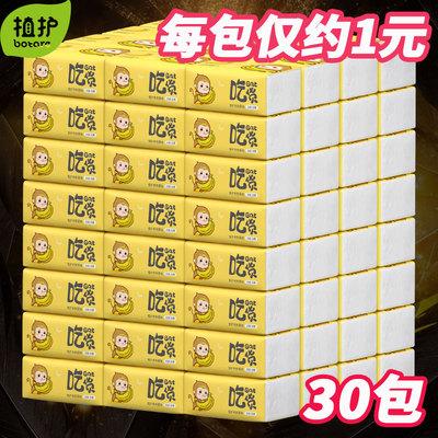 植护婴儿抽纸抽特价餐巾卫生纸巾包邮整箱家庭装批发家用500