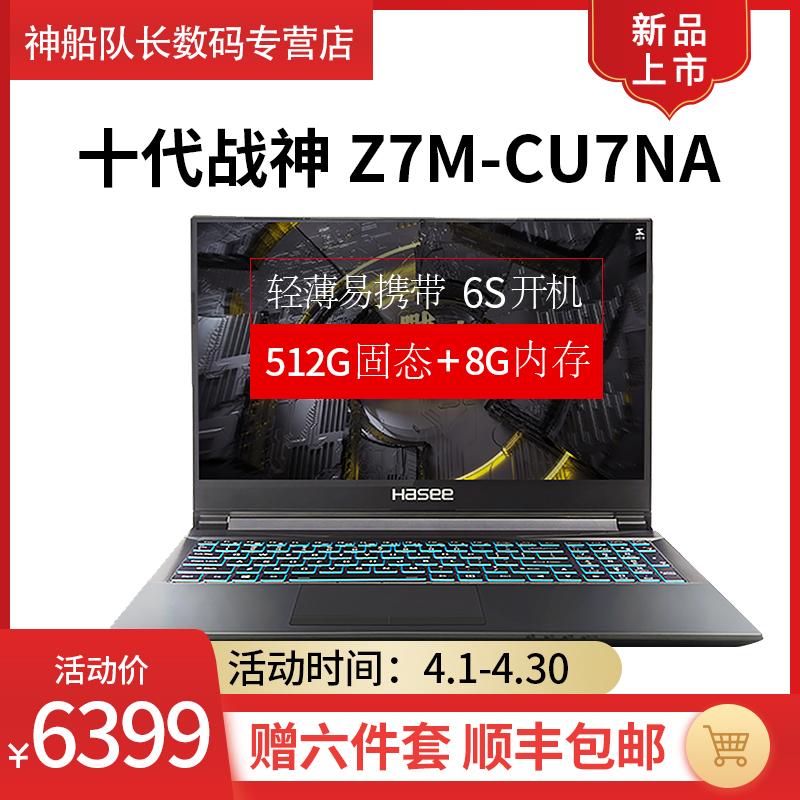 学生便携电竞游戏本笔记本电脑144Hz色域72独显10300Hi5第十代战争CU5NAG7TZ8Z7M神舟战争十代新品