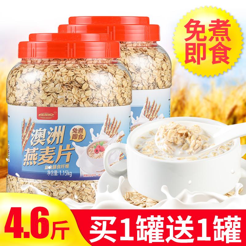 特�r包�]五谷快� 燕��片 即食 �o糖 �脂 早餐 1150gx2罐