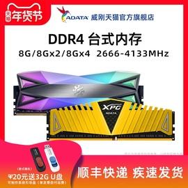 威刚XPG威龙8G 16G DDR4 2666 3000 3200 3600台式机内存条8GX2
