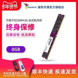 威刚万紫千红8G DDR4 2400 2666 3200台式机内存条8GX2双通道