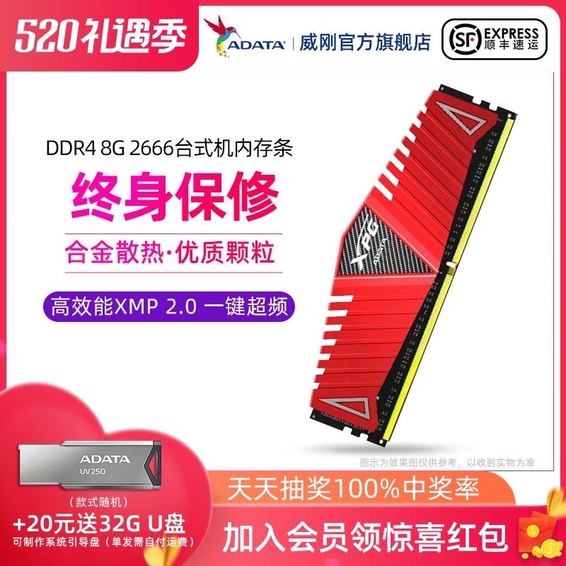 威刚XPG 威龙8G DDR4 2666频率台式机游戏 威龙内存条单条套装 Изображение 1