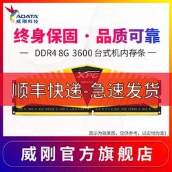 威刚XPG 8G DDR4 3600频率 8GB台式机内存条 游戏威龙单条