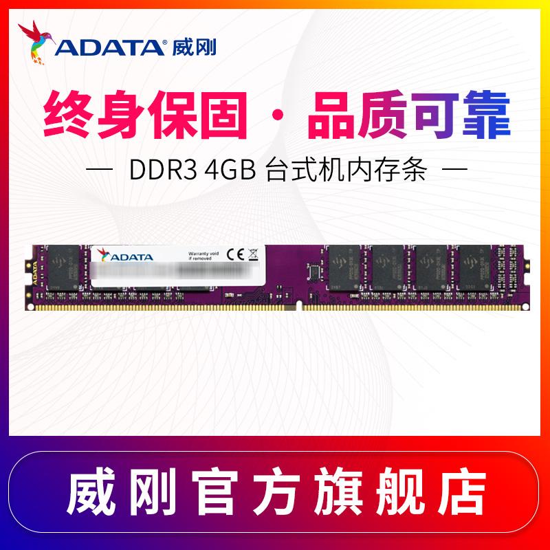 威刚万紫千红4G DDR3 1600台式机内存条单根4GB游戏威龙兼容1333