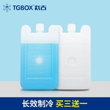 Taigu cold chain ice box repeatedly uses blue ice back milk ice pack special ice platoon breast milk storage fresh keeping ice brick
