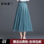 网纱半身裙女夏季百褶裙中长款a字纱裙2021新款高腰显瘦仙女裙子
