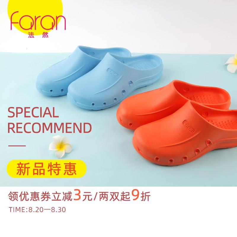 Honen giày phẫu thuật phòng sạch giày làm việc trong phòng thí nghiệm lỗ giày dép giày EVA không trượt Baotou các bác sĩ và y tá