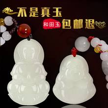 Jade Pendant Guanyin man and Tian Yushi man laugh at Buddha Maitreya women's Necklace children's jade pendant is small like a jade pendant