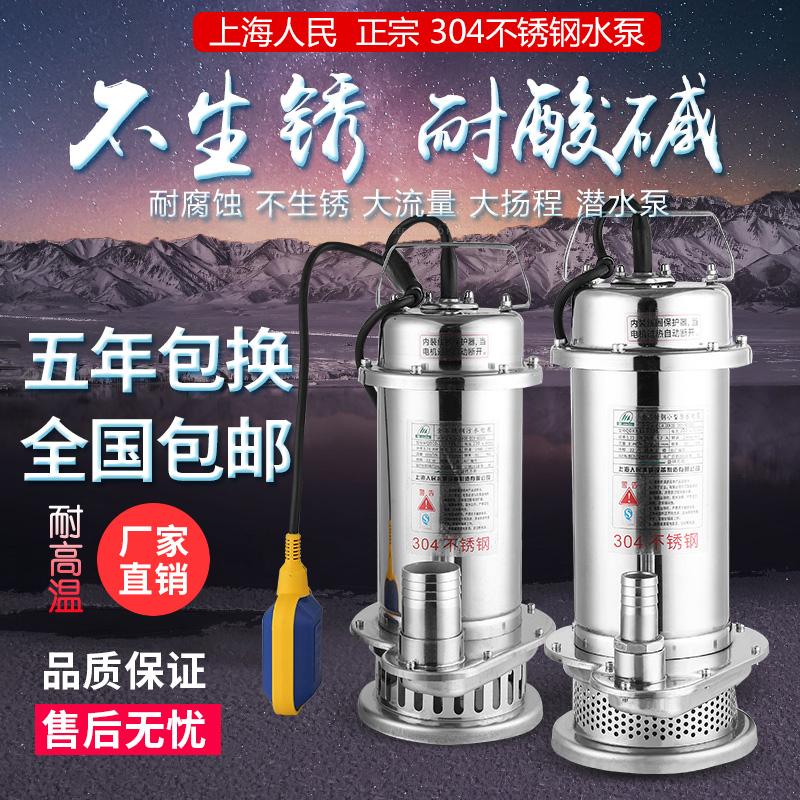 上海人民304全不锈钢潜水泵耐腐蚀化工泵高扬程抽水机污水泵220v