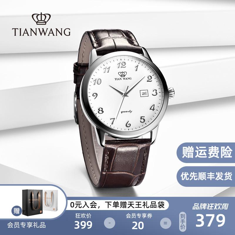 天王表品牌正品皮带情侣表时尚潮流防水石英表男士腕表学生女手表图片