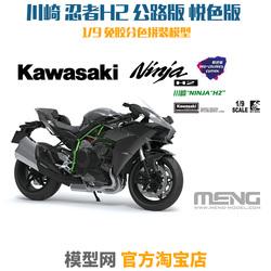 模型网 免胶分色拼装 MENG MT-002s 1/9川崎忍者H2公路版 悦色版
