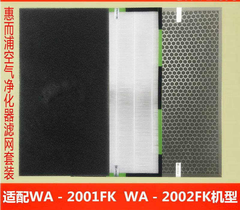[无蚊无霾生活馆净化,加湿抽湿机配件]惠而浦空气净化器滤网WA-2001F月销量1件仅售108元